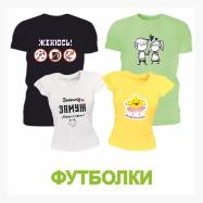 футболки рус